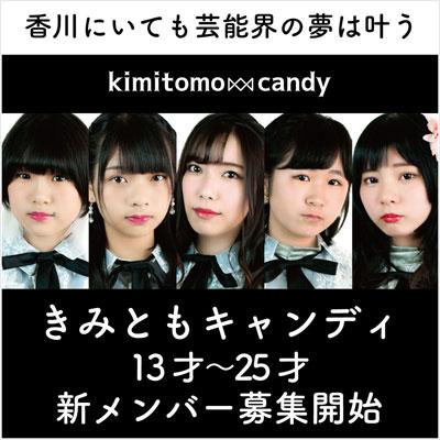 KimitomoCandy新メンバー募集